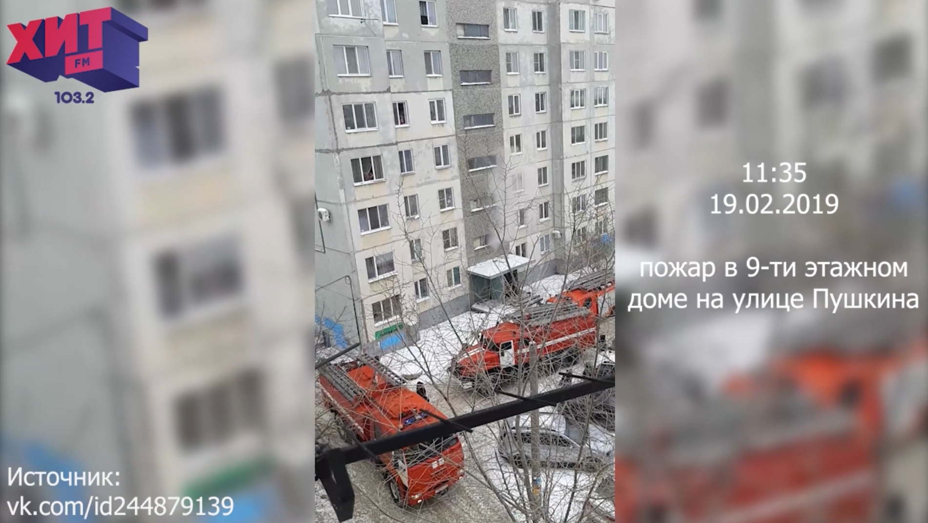 Пожар в 9-ти этажном доме на улице Пушкина 19.02.2019