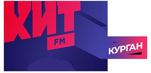 Радио ХИТ FM Курган