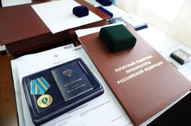 Сотрудников прокуратуры Курганской области поощрили в честь 299-летия ведомства