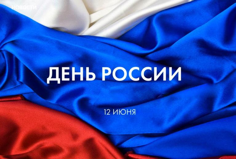 В Кургане День России отметят масштабно