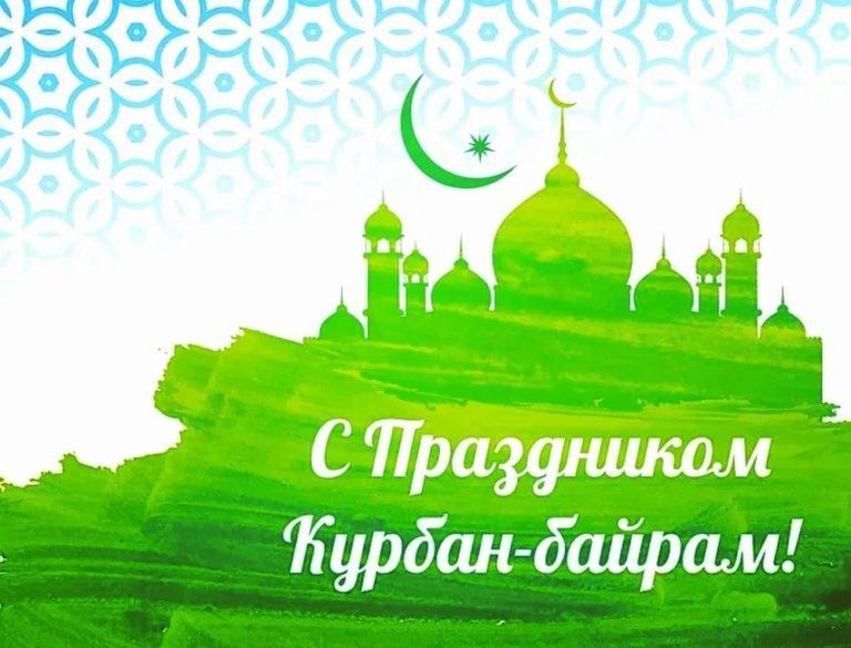 Вадим Шумков поздравил мусульман Курганской области с Курбан-байрамом