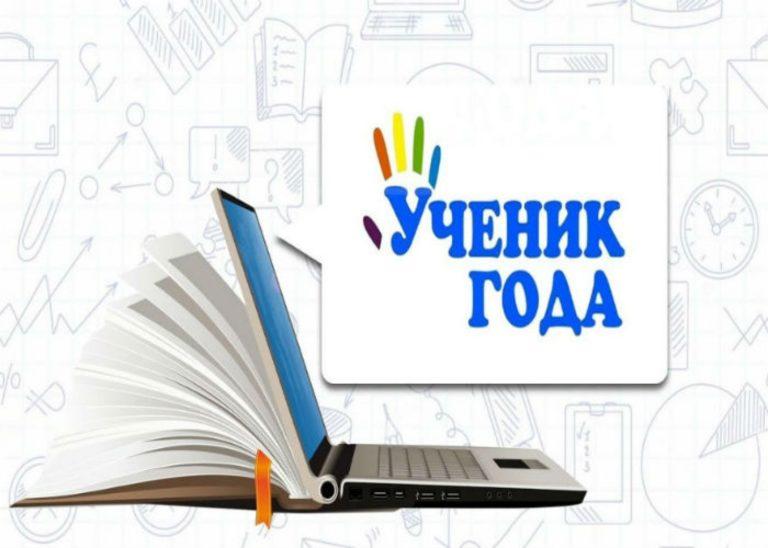 В Кургане имя «Ученика года-2021» назовут 14 октября